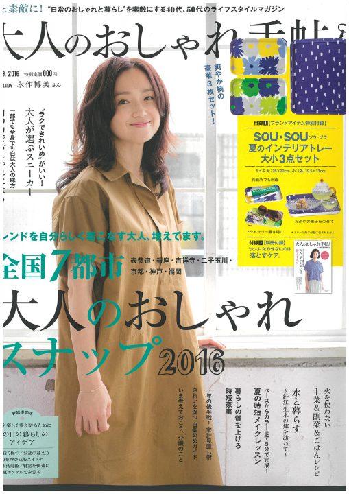 2016 8月 大人のしゃれ手帖