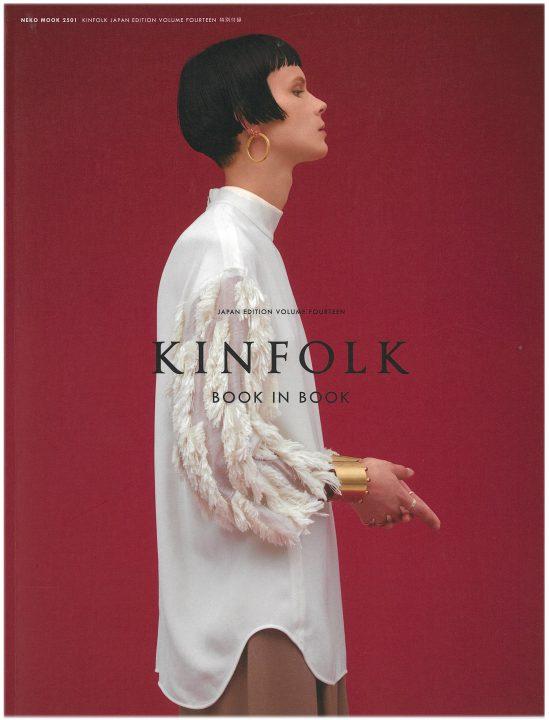 2016.10 KINFOLK vol.14