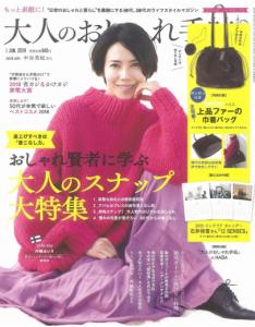 大人のおしゃれ手帖 1月号