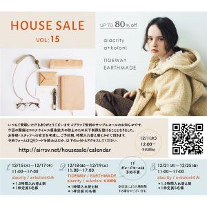 HOUSE SALE VOL.15開催のお知らせ